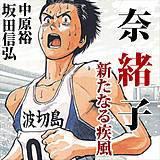 奈緒子 新たなる疾風(かぜ)
