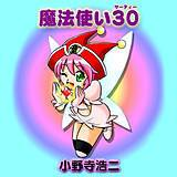 魔法使い30