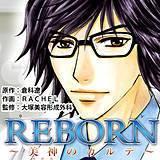 REBORN ~美神のカルテ~