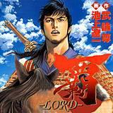 覇―LORD―
