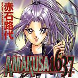 AMAKUSA1637