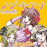 ノ・ゾ・キ・ア・ナ(color版)