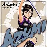 AZUMI-あずみ-