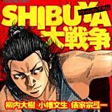SHIBUYA大戦争