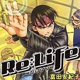 Re:Life -リライフ-