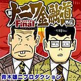 新ナニワ金融道外伝・ファイナル
