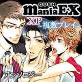GUSHmaniaEX XP~複数プレイ~