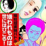 嫁姑超実録バトル 嫌われものは世にはびこる!vol.3