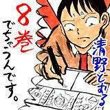 清野とおる、8巻でちゃうんです。