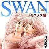 SWAN-白鳥- モスクワ編