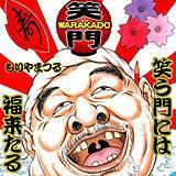 WARAKADO-笑門- 笑う門には福来たる