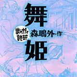 舞姫 -まんがで読破-