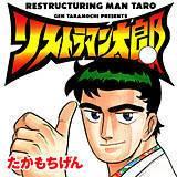 リストラマン太郎