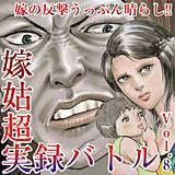 嫁姑超実録バトルVol.8嫁の反撃うっぷん晴らし!!