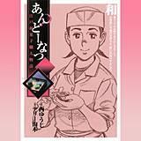 あんどーなつ 江戸和菓子職人物語