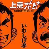 上京花日-花田貫太郎の単身赴任・東京-