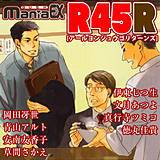 GUSHmaniaEX R45R