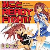 みことREADY FIGHT!