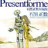 Present for me ~石黒正数短編作品集~