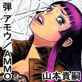 弾 アモウ/AMMO
