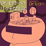 Dr.モローのリッチな生活