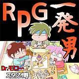 RPG一発男