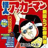 怪人アッカーマン 新田たつお傑作選