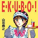 E・K・U・B・O・!