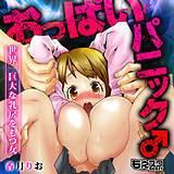 おっぱいパニック♂世界一巨大な乳房をもつ女(フルカラー)
