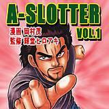 A-SLOTTERヒロアキ