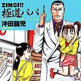 ZINGI!! 極道パパ