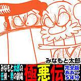 みなもと太郎の任侠・男の劇場 極悪伝 完全版・ああ~5年分