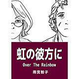 虹の彼方に Over The Rainbow