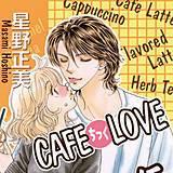 CAFEちっくLOVE