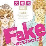 Fake-姫と王子のヒメゴト-
