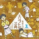 エジプトの三角