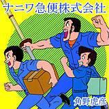 ナニワ急便株式会社