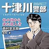 十津川警部ミステリースペシャル 母の国から来た殺人者