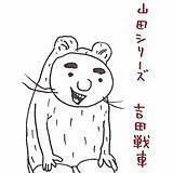 山田シリーズ