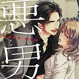 悪男 WARU-MEN