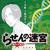 らせんの迷宮-遺伝子捜査-