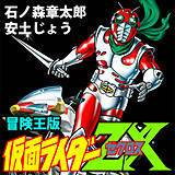 冒険王版 仮面ライダーZX