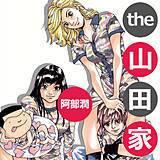 the 山田家