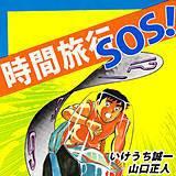 時間旅行SOS!
