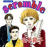 scramble-スクランブル-
