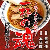 一杯の魂 -ラーメン人物伝- ~行列のご当人ラーメン編~