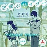 空飛ぶサイダー ~Around Story~決意編