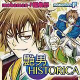 艶男HISTORICA