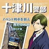 十津川警部ミステリースペシャル イベント列車を狙え