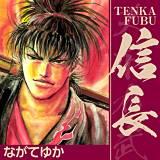 TENKA FUBU 信長